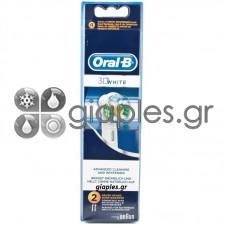 Βουρτσάκια Ανταλλακτικά Braun Oral-B 3D White 2τμχ