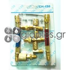 Λάστιχα & Αντάπτορες (κιτ) CH138 (8 τεμ)