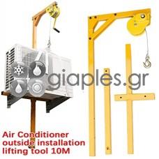 Ανυψωτικό Γερανάκι Κλιματιστικών Μηχανημάτων (χειροκίνητο)