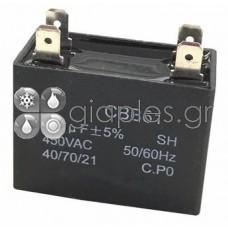 Πυκνωτής Λειτουργίας 10mf-450v (πλακέ) με faston CBB